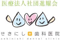 医療法人社団 進耀会 せきにし歯科医院